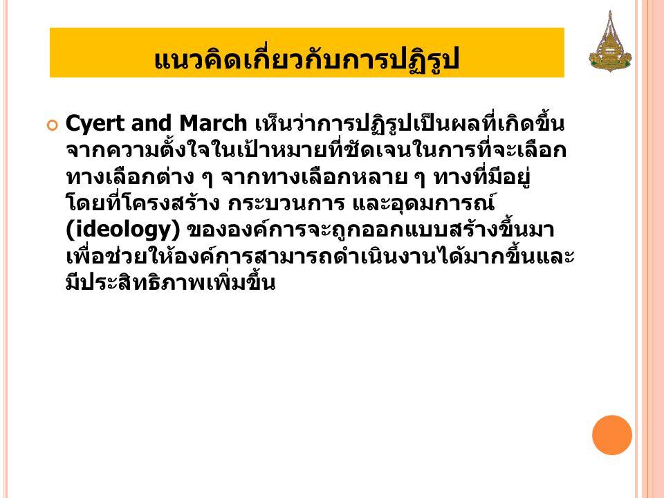 แนวทางการปฏิรูปที่ให้ความสำคัญ ต่อการทำงานของราชการ 1.