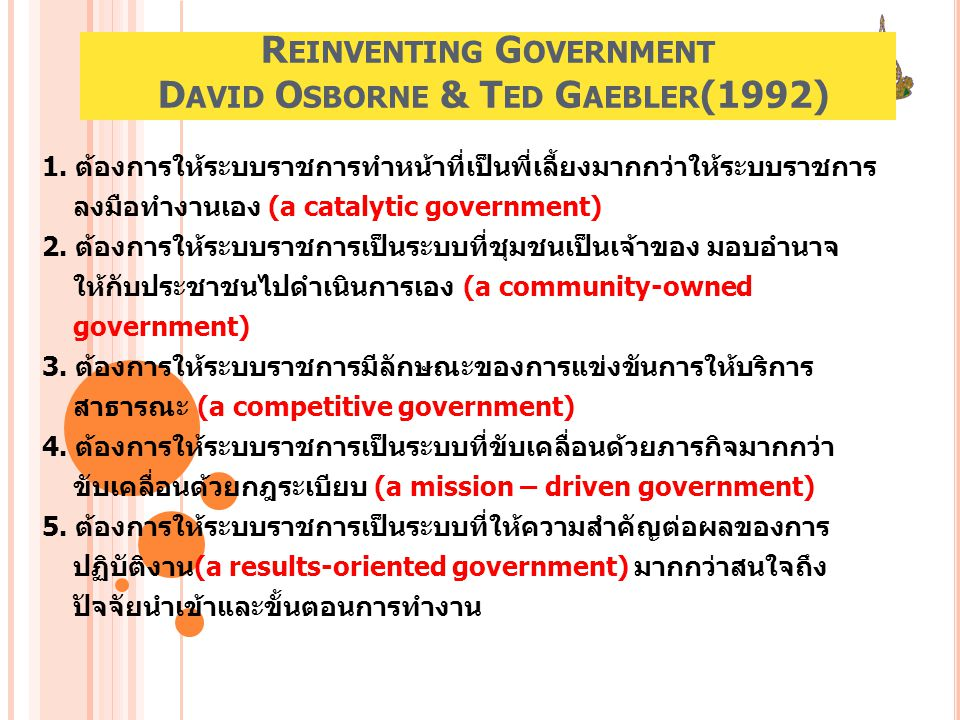 R EINVENTING G OVERNMENT D AVID O SBORNE & T ED G AEBLER (1992) 1.
