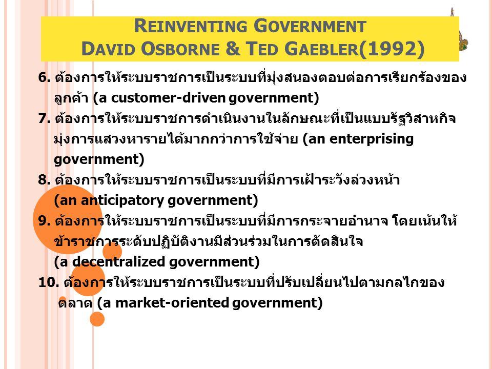 แนวทางของการปฏิรูประบบราชการและ การปฏิรูปการจัดการภาครัฐ 1.