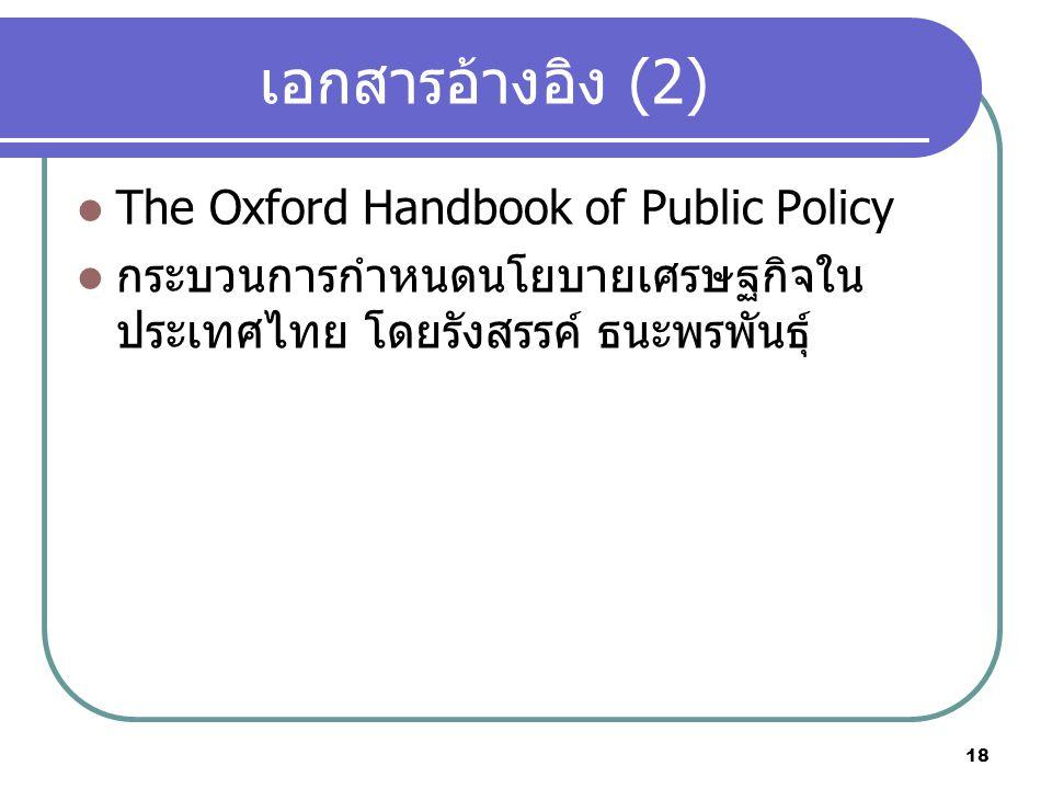 18 เอกสารอ้างอิง (2) The Oxford Handbook of Public Policy กระบวนการกำหนดนโยบายเศรษฐกิจใน ประเทศไทย โดยรังสรรค์ ธนะพรพันธุ์