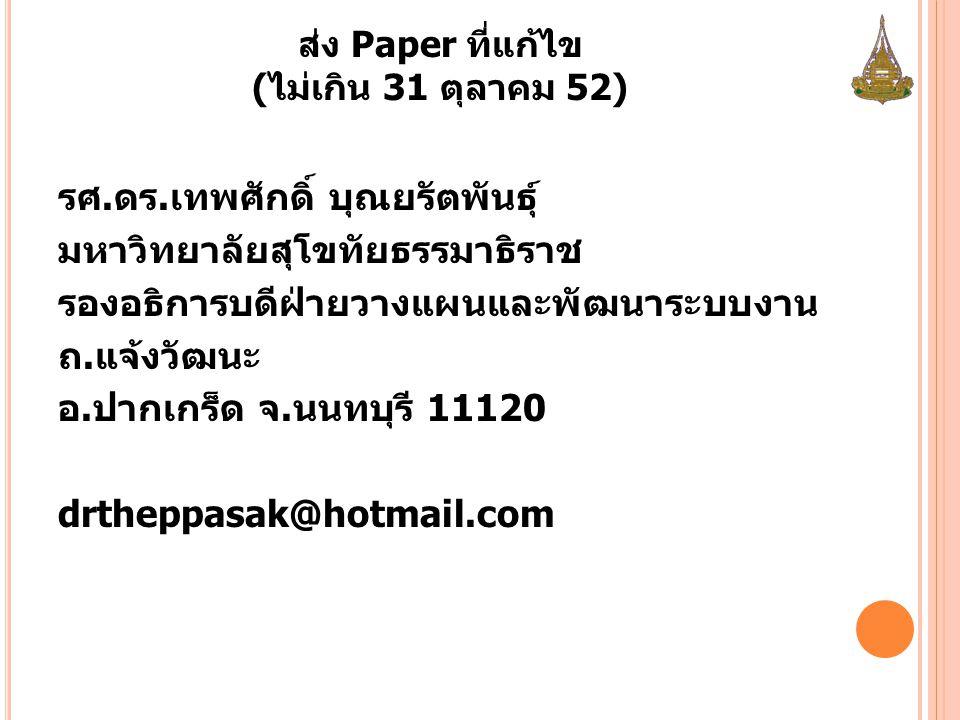 ส่ง Paper ที่แก้ไข (ไม่เกิน 31 ตุลาคม 52) รศ.ดร.เทพศักดิ์ บุณยรัตพันธุ์ มหาวิทยาลัยสุโขทัยธรรมาธิราช รองอธิการบดีฝ่ายวางแผนและพัฒนาระบบงาน ถ.แจ้งวัฒนะ