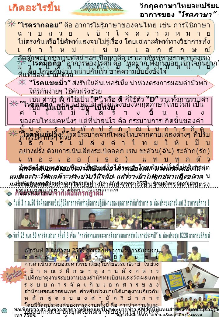 """วิกฤตภาษาไทยจะเปรียบก็คือ อาการของ """" โรคภาษา """" ดังนี้ """" โรครากลอย """" คือ อาการไม่รู้ภาษาของคนไทย เช่น การใช้ภาษา ฉาบฉวย เข้าใจความหมาย ไม่ตรงกันหรือใช้"""