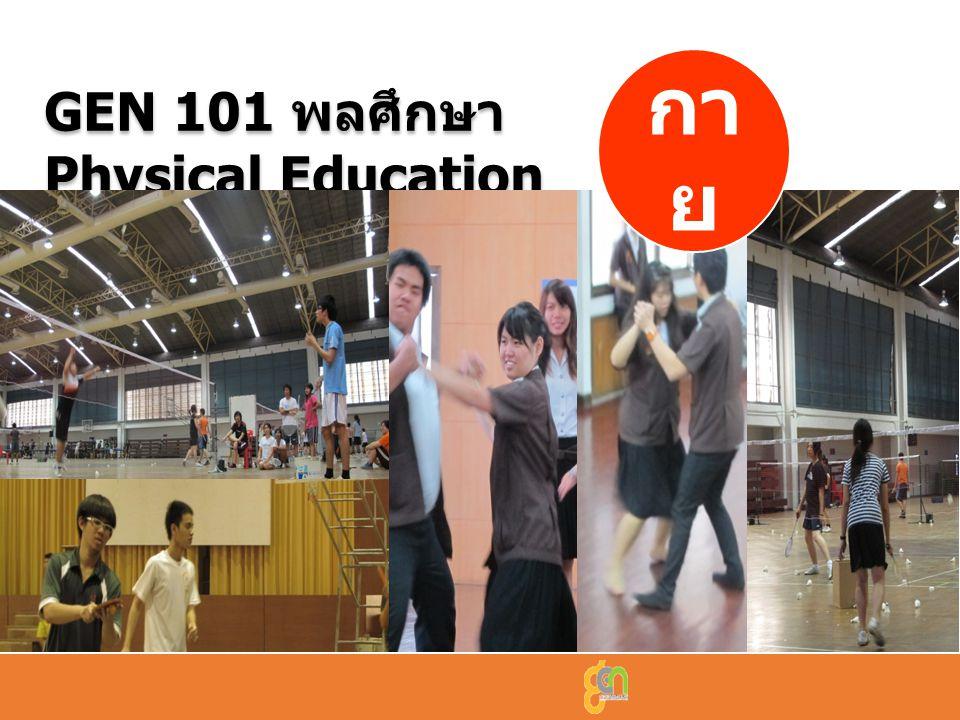 GEN 101 พลศึกษา Physical Education กา ย http://gened.kmutt.ac.th