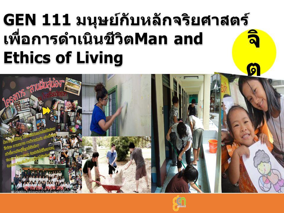 GEN 111 มนุษย์กับหลักจริยศาสตร์ เพื่อการดำเนินชีวิต Man and Ethics of Living http://gened.kmutt.ac.th จิ ต