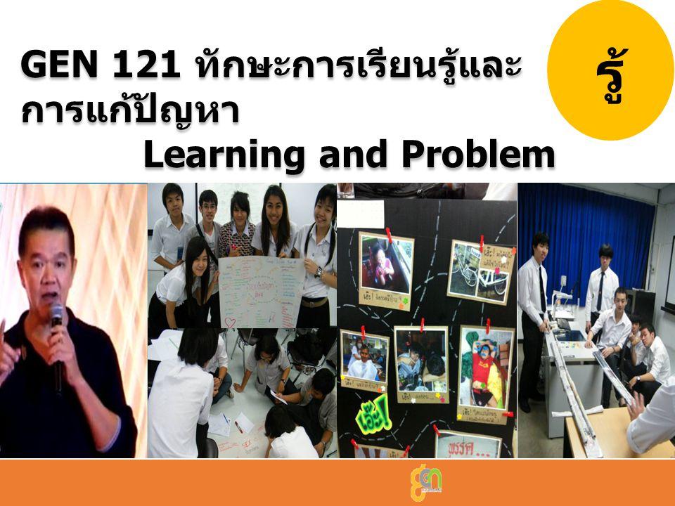 GEN 121 ทักษะการเรียนรู้และ การแก้ปัญหา Learning and Problem Solving Skills GEN 121 ทักษะการเรียนรู้และ การแก้ปัญหา Learning and Problem Solving Skill
