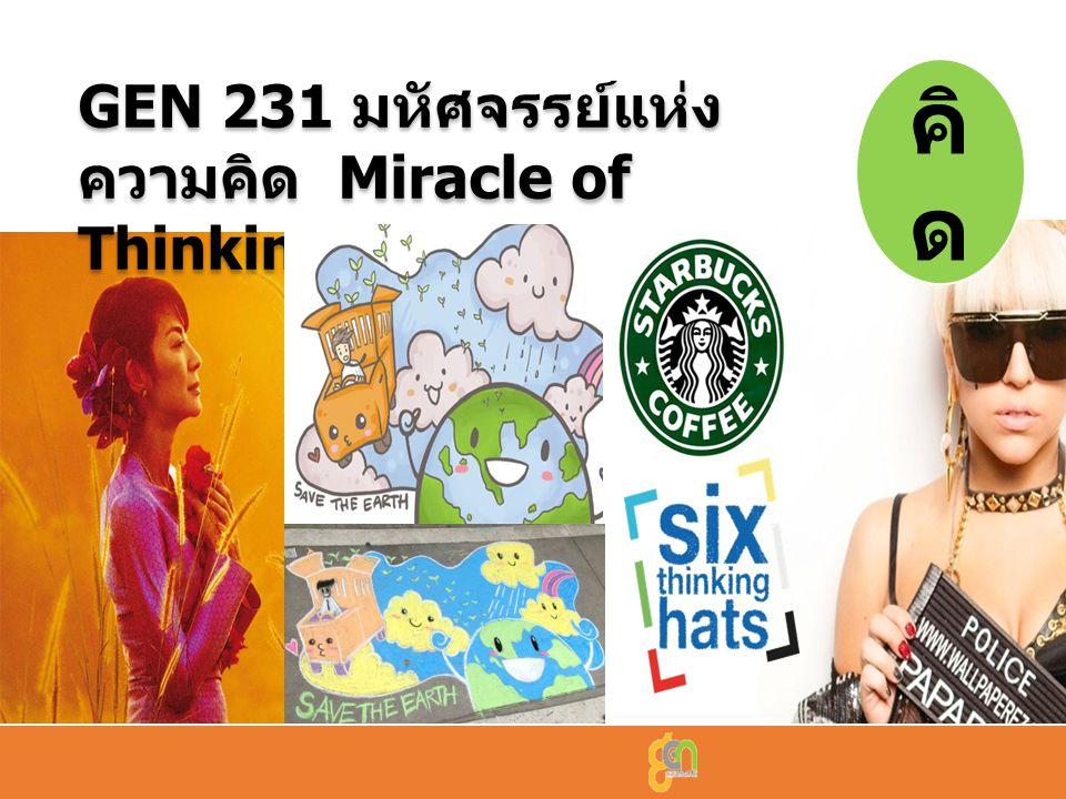 GEN 231 มหัศจรรย์แห่ง ความคิด Miracle of Thinking คิ ด http://gened.kmutt.ac.th