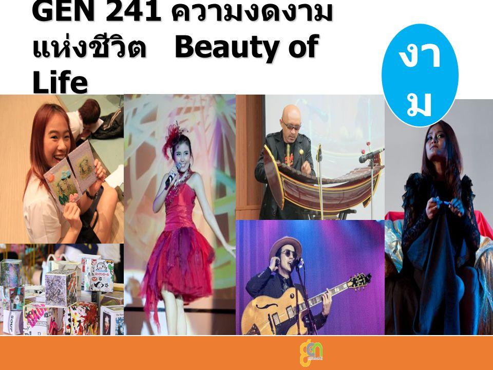GEN 241 ความงดงาม แห่งชีวิต Beauty of Life งา ม http://gened.kmutt.ac.th