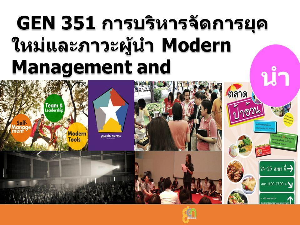 GEN 351 การบริหารจัดการยุค ใหม่และภาวะผู้นำ Modern Management and Leadership นำ http://gened.kmutt.ac.th