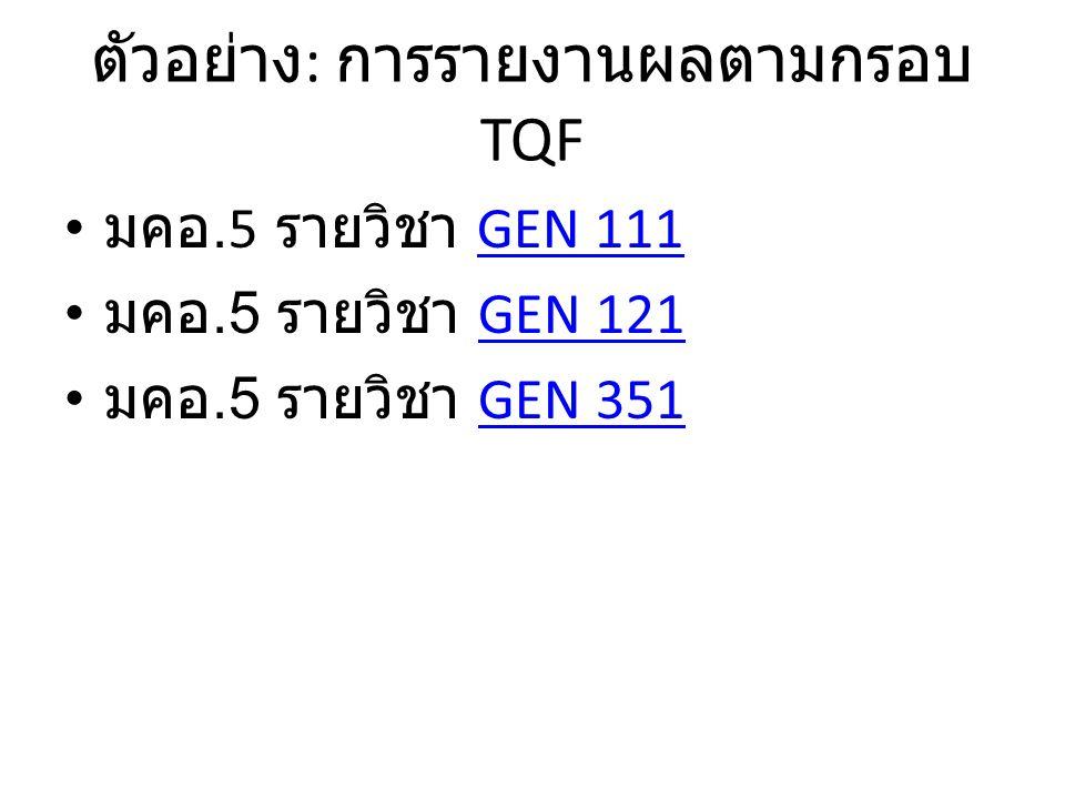 ตัวอย่าง : การรายงานผลตามกรอบ TQF มคอ.5 รายวิชา GEN 111GEN 111 มคอ.5 รายวิชา GEN 121GEN 121 มคอ.5 รายวิชา GEN 351GEN 351