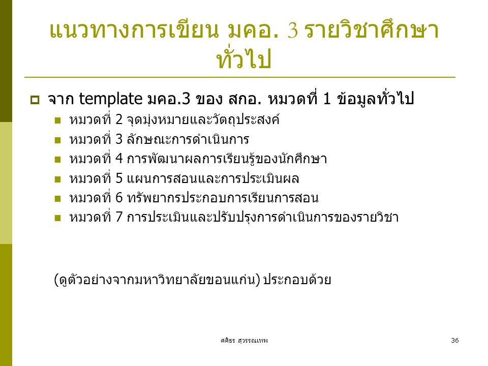 ศศิธร สุวรรณเทพ36 แนวทางการเขียน มคอ. 3 รายวิชาศึกษา ทั่วไป  จาก template มคอ.3 ของ สกอ. หมวดที่ 1 ข้อมูลทั่วไป หมวดที่ 2 จุดมุ่งหมายและวัตถุประสงค์