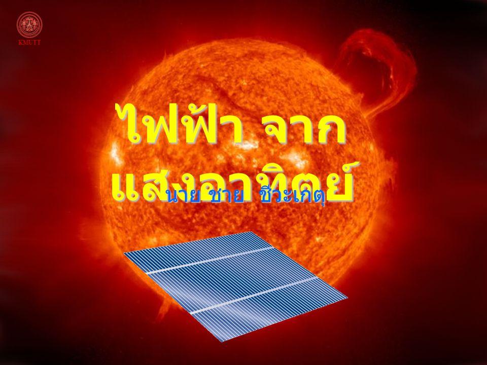 1 ไฟฟ้า จาก แสงอาทิตย์ นาย ชาย ชีวะเกตุ KMUTT