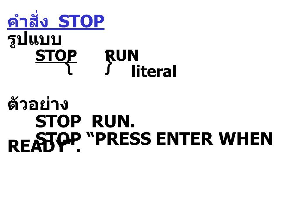 คำสั่ง STOP รูปแบบ STOP RUN literal ตัวอย่าง STOP RUN. STOP PRESS ENTER WHEN READY . 