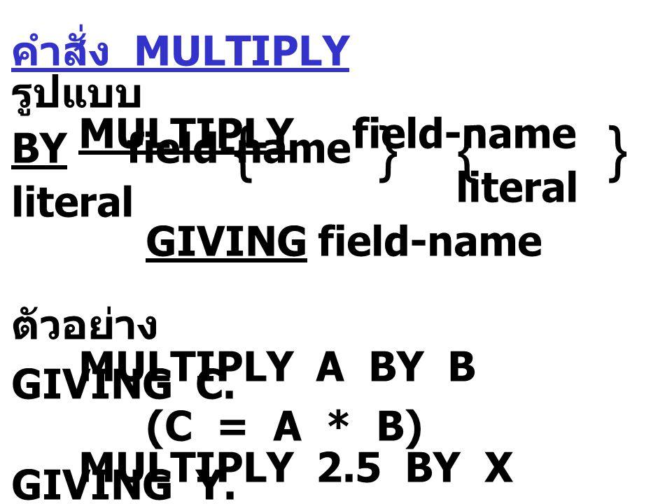 คำสั่ง MULTIPLY รูปแบบ MULTIPLY field-name BY field-name literal literal GIVING field-name ตัวอย่าง MULTIPLY A BY B GIVING C.