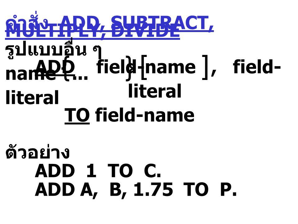 คำสั่ง ADD, SUBTRACT, MULTIPLY, DIVIDE รูปแบบอื่น ๆ ADD field-name, field- name...