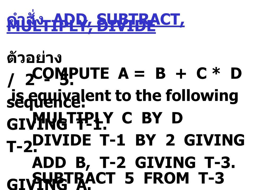 คำสั่ง ADD, SUBTRACT, MULTIPLY, DIVIDE ตัวอย่าง COMPUTE A = B + C * D / 2 - 5.