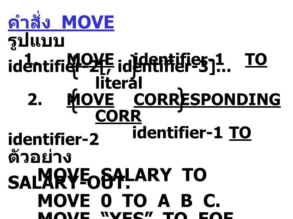 คำสั่ง MOVE รูปแบบ 1.MOVE identifier-1 TO identifier-2[, identifier-3]...