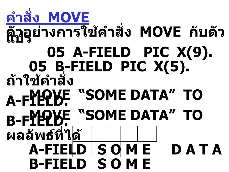คำสั่ง MOVE ตัวอย่างการใช้คำสั่ง MOVE กับตัว แปร 05 A-FIELDPIC X(9).