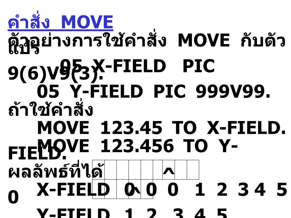 คำสั่ง MOVE ตัวอย่างการใช้คำสั่ง MOVE กับตัว แปร 05 X-FIELDPIC 9(6)V9(3).