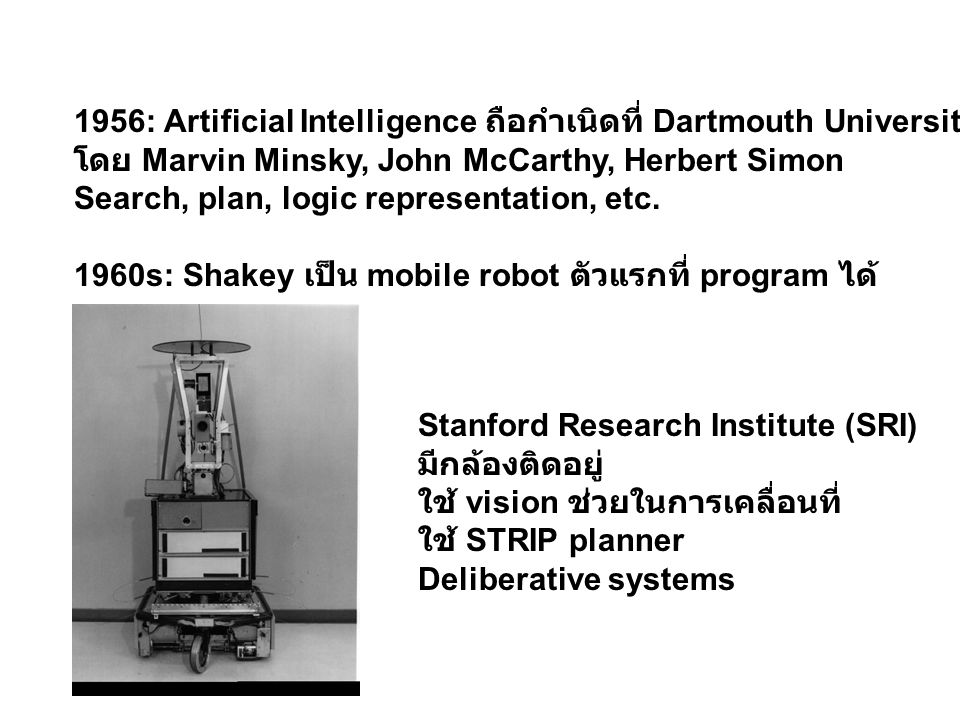 1956: Artificial Intelligence ถือกำเนิดที่ Dartmouth University โดย Marvin Minsky, John McCarthy, Herbert Simon Search, plan, logic representation, etc.