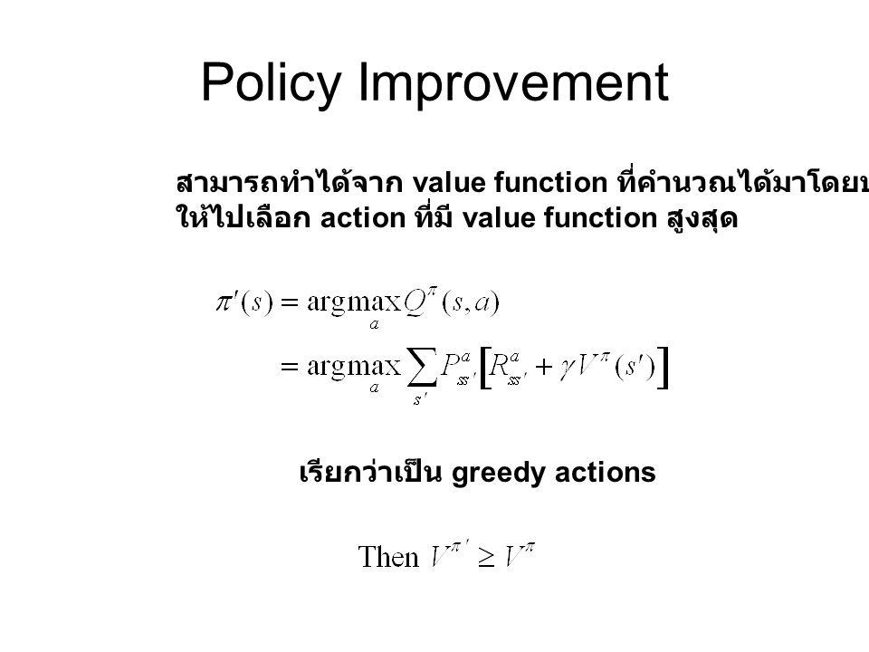 Policy Improvement สามารถทำได้จาก value function ที่คำนวณได้มาโดยปรับ ให้ไปเลือก action ที่มี value function สูงสุด เรียกว่าเป็น greedy actions