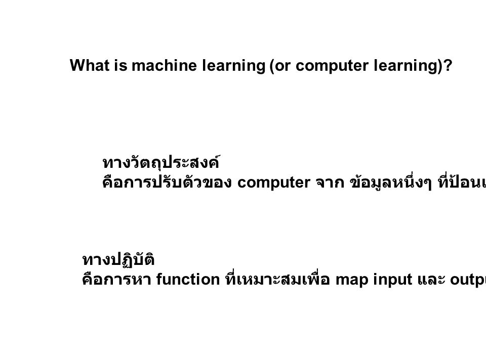 Definition of Learning A computer program is said to learn from experience E with respect to some class of tasks T and performance P, if its performance improves with experience E Tom Mitchell, 1997