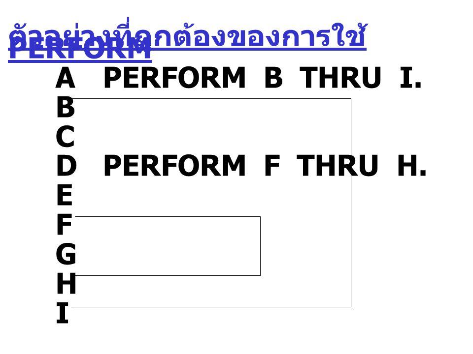 ตัวอย่างที่ผิดของการใช้ PERFORM APERFORM B THRU F. B C D E F GOverlap H IPERFORM D THRU H.