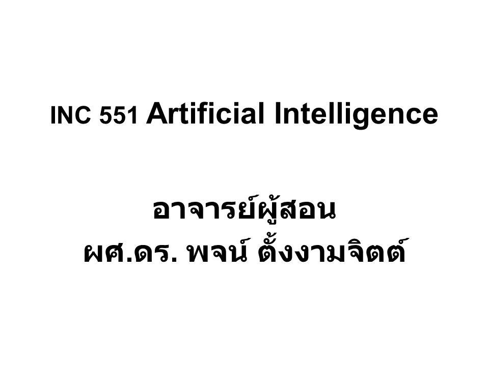INC 551 Artificial Intelligence อาจารย์ผู้สอน ผศ. ดร. พจน์ ตั้งงามจิตต์