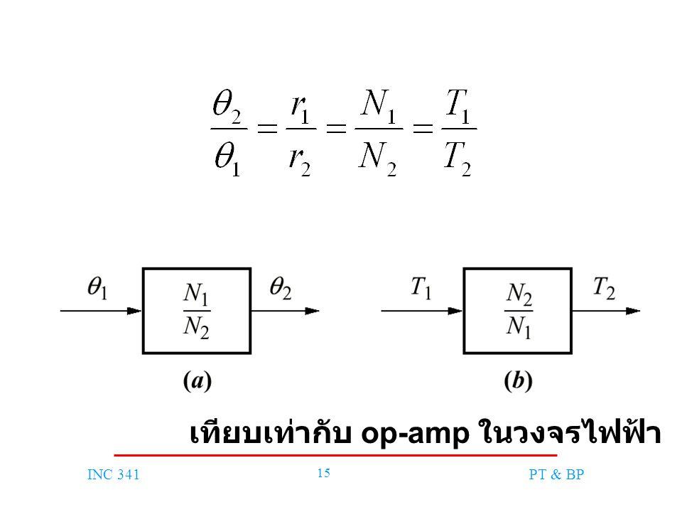 INC 341 15 PT & BP เทียบเท่ากับ op-amp ในวงจรไฟฟ้า