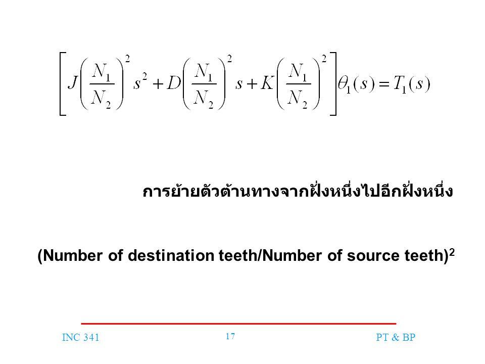 INC 341 17 PT & BP การย้ายตัวต้านทางจากฝั่งหนึ่งไปอีกฝั่งหนึ่ง (Number of destination teeth/Number of source teeth) 2