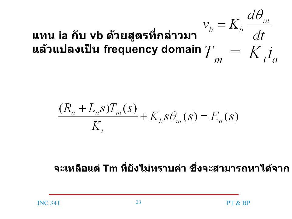 INC 341 23 PT & BP แทน ia กับ vb ด้วยสูตรที่กล่าวมา แล้วแปลงเป็น frequency domain จะเหลือแต่ Tm ที่ยังไม่ทราบค่า ซึ่งจะสามารถหาได้จาก สมการของ load