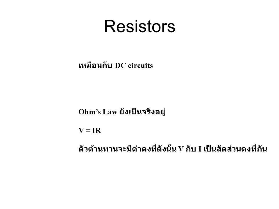 Resistors เหมือนกับ DC circuits Ohm's Law ยังเป็นจริงอยู่ V = IR ตัวต้านทานจะมีค่าคงที่ดังนั้น V กับ I เป็นสัดส่วนคงที่กัน