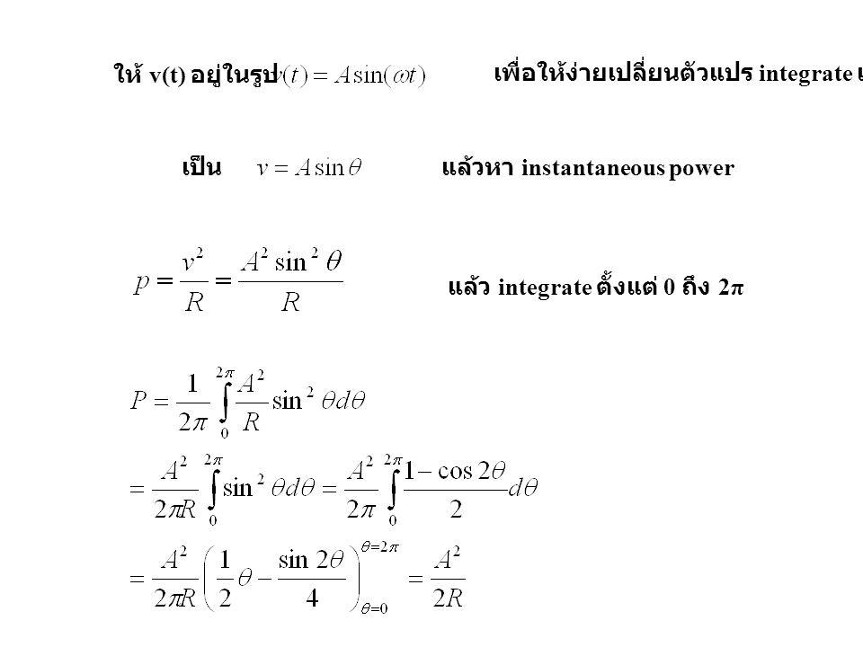 ให้ v(t) อยู่ในรูป เพื่อให้ง่ายเปลี่ยนตัวแปร integrate เป็น θ เป็น แล้วหา instantaneous power แล้ว integrate ตั้งแต่ 0 ถึง 2π
