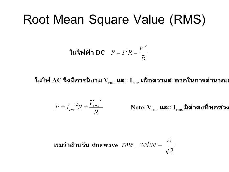 Root Mean Square Value (RMS) ในไฟฟ้า DC ในไฟ AC จึงมีการนิยาม V rms และ I rms เพื่อความสะดวกในการคำนวณค่า power โดยทำให้ Note: V rms และ I rms มีค่าคงที่ทุกช่วงเวลา พบว่าสำหรับ sine wave
