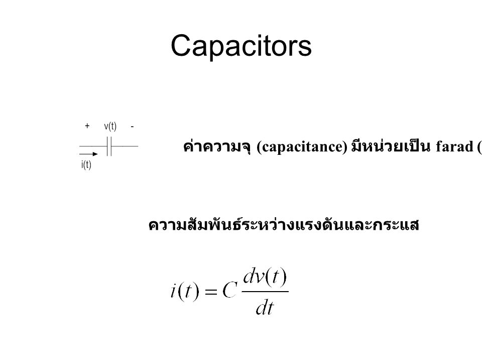 Capacitors ค่าความจุ (capacitance) มีหน่วยเป็น farad (f) ความสัมพันธ์ระหว่างแรงดันและกระแส