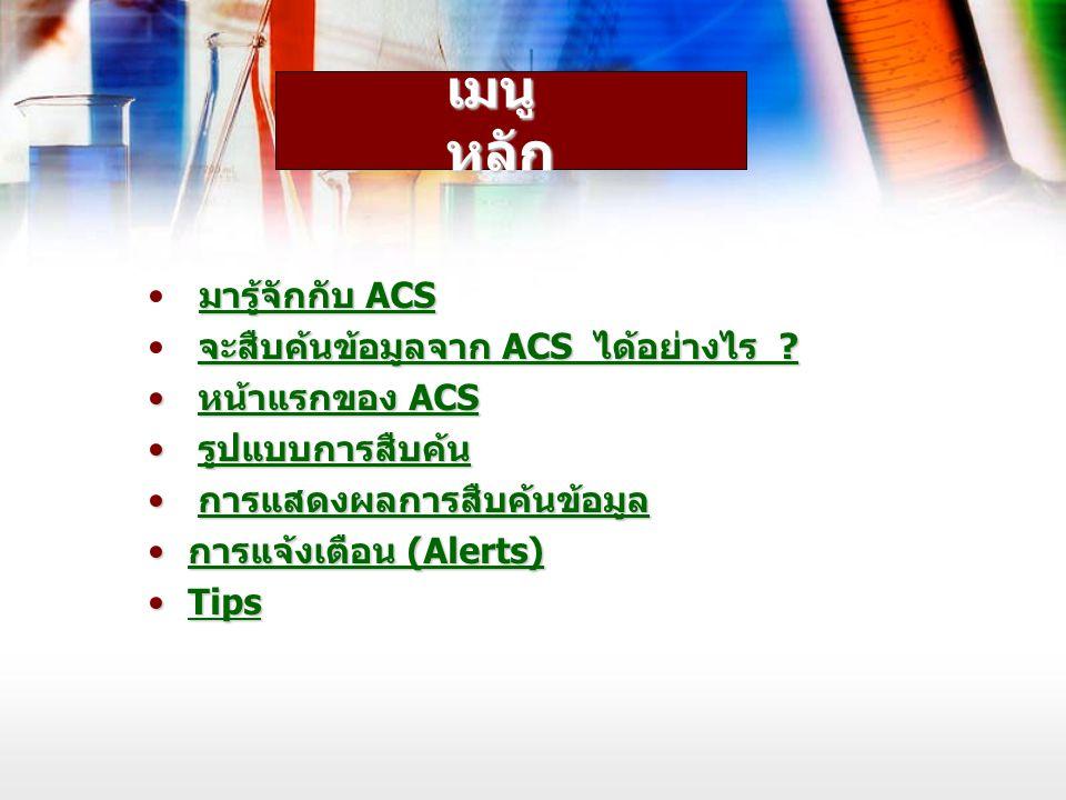 มารู้จักกับ ACS มารู้จักกับ ACS มารู้จักกับ ACS จะสืบค้นข้อมูลจาก ACS ได้อย่างไร .
