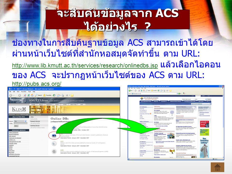 เมนู หลัก ของ ACS เมนูที่ น่าสนใ จ ช่องทางการ สืบค้นแบบ Quick Search ส่วนต่างๆ ที่ น่าสนใจ ที่ ACS ต้องการ นำเสนอ หน้าแรกของ ACS