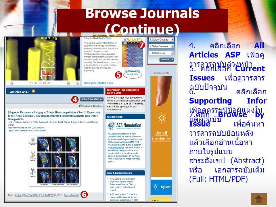 Citation Finder คลิกแถบเมนู Advance Article Search 1