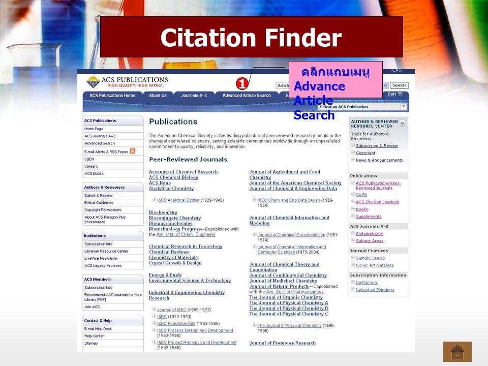 Citation Finder (Continue) 4.คลิกปุ่ม Search 4 2 2.