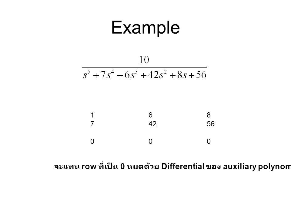 Example 168 74256 000 จะแทน row ที่เป็น 0 หมดด้วย Differential ของ auxiliary polynomial