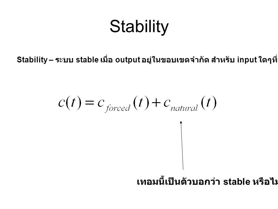 Stability Stability – ระบบ stable เมื่อ output อยู่ในขอบเขตจำกัด สำหรับ input ใดๆที่อยู่ในขอบเขตจำกัด เทอมนี้เป็นตัวบอกว่า stable หรือไม่