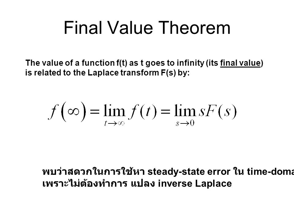 Example: Unity Feedback System R(s) E(s) C(s) + - What is e(t) in limit as t goes to infinity when r(t) is a step.