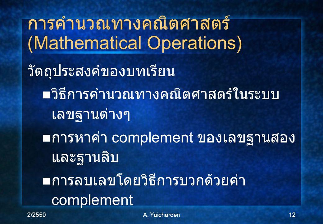 2/2550A. Yaicharoen12 การคำนวณทางคณิตศาสตร์ (Mathematical Operations) วัตถุประสงค์ของบทเรียน วิธีการคำนวณทางคณิตศาสตร์ในระบบ เลขฐานต่างๆ การหาค่า comp