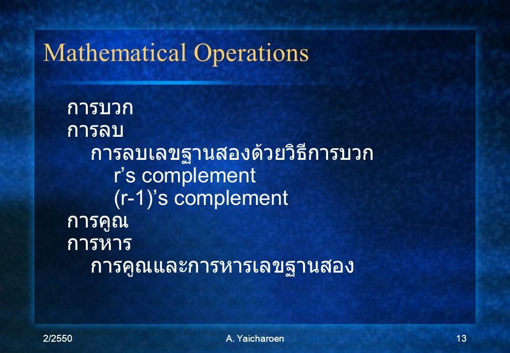 2/2550A. Yaicharoen13 Mathematical Operations การบวก การลบ การลบเลขฐานสองด้วยวิธีการบวก r's complement (r-1)'s complement การคูณ การหาร การคูณและการหา