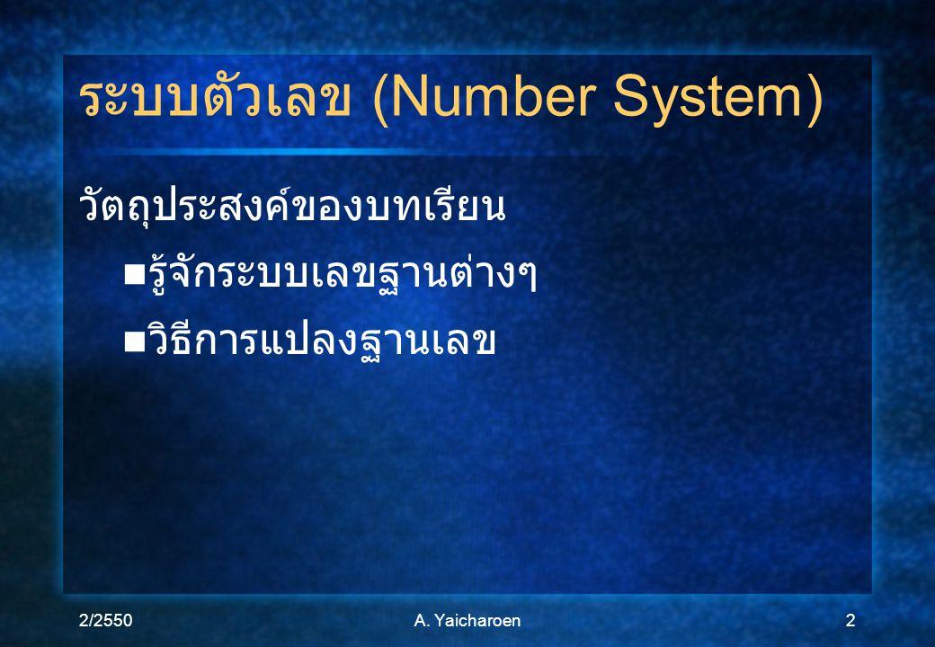 2/2550A. Yaicharoen2 ระบบตัวเลข (Number System) วัตถุประสงค์ของบทเรียน รู้จักระบบเลขฐานต่างๆ วิธีการแปลงฐานเลข