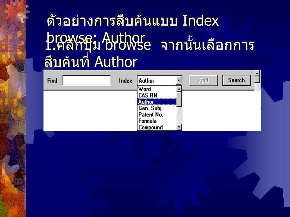 ตัวอย่างการสืบค้นแบบ Index browse: Author 1. คลิกปุ่ม browse จากนั้นเลือกการ สืบค้นที่ Author