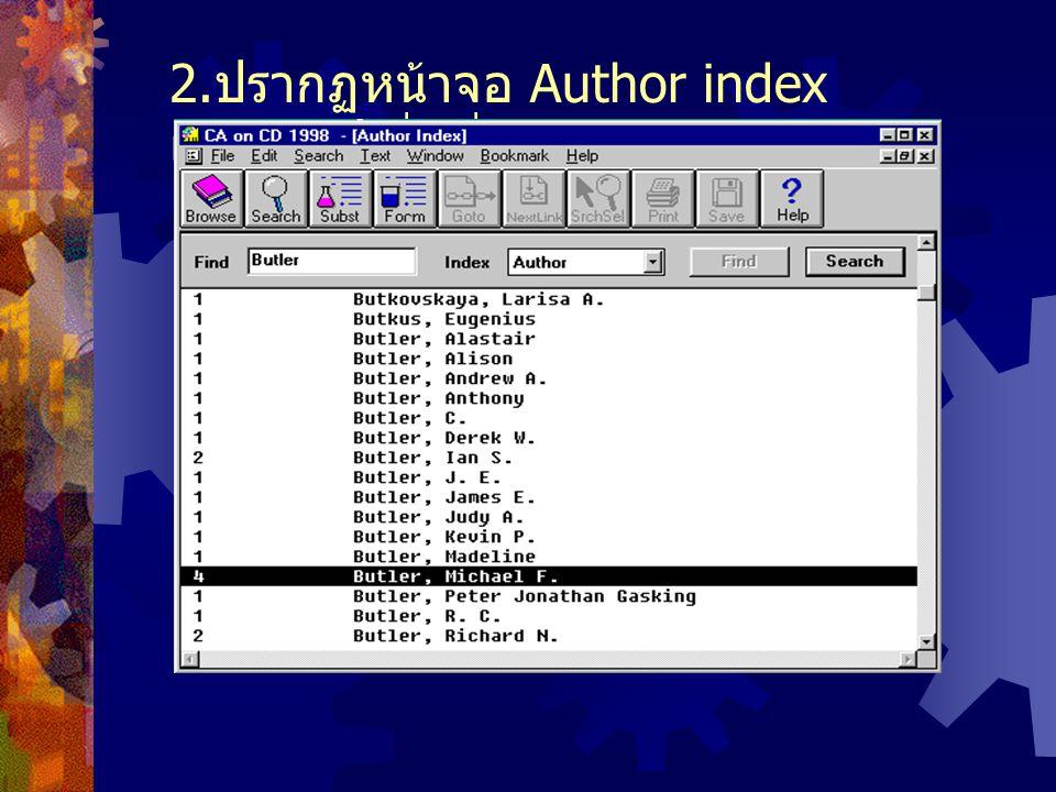 2. ปรากฏหน้าจอ Author index เลือกคลิกชื่อที่ต้องการ