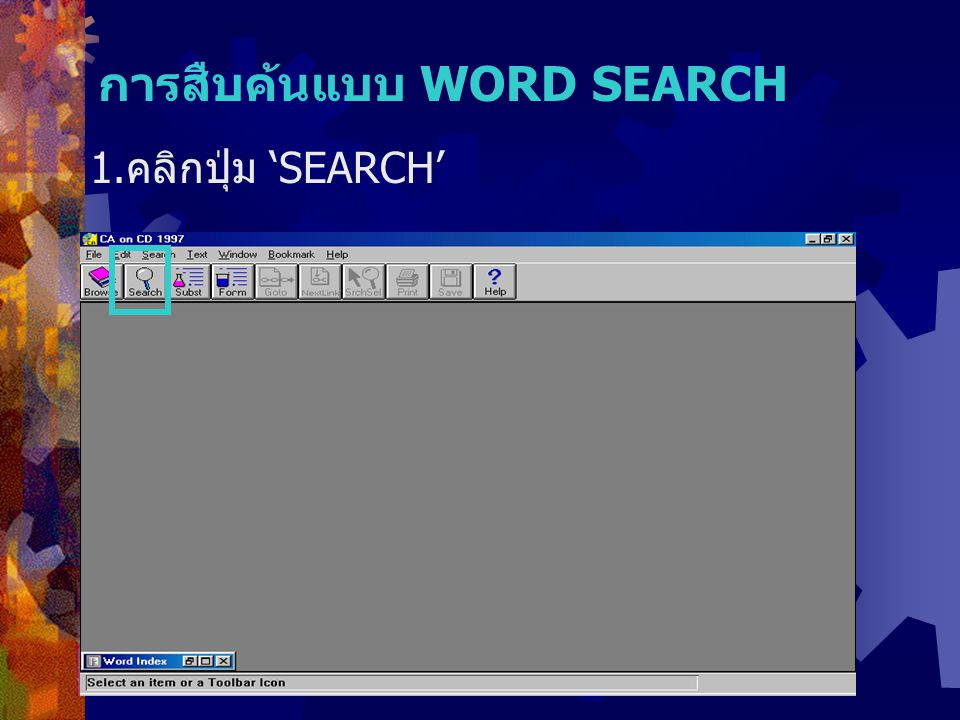การสืบค้นแบบ WORD SEARCH 1. คลิกปุ่ม 'SEARCH'