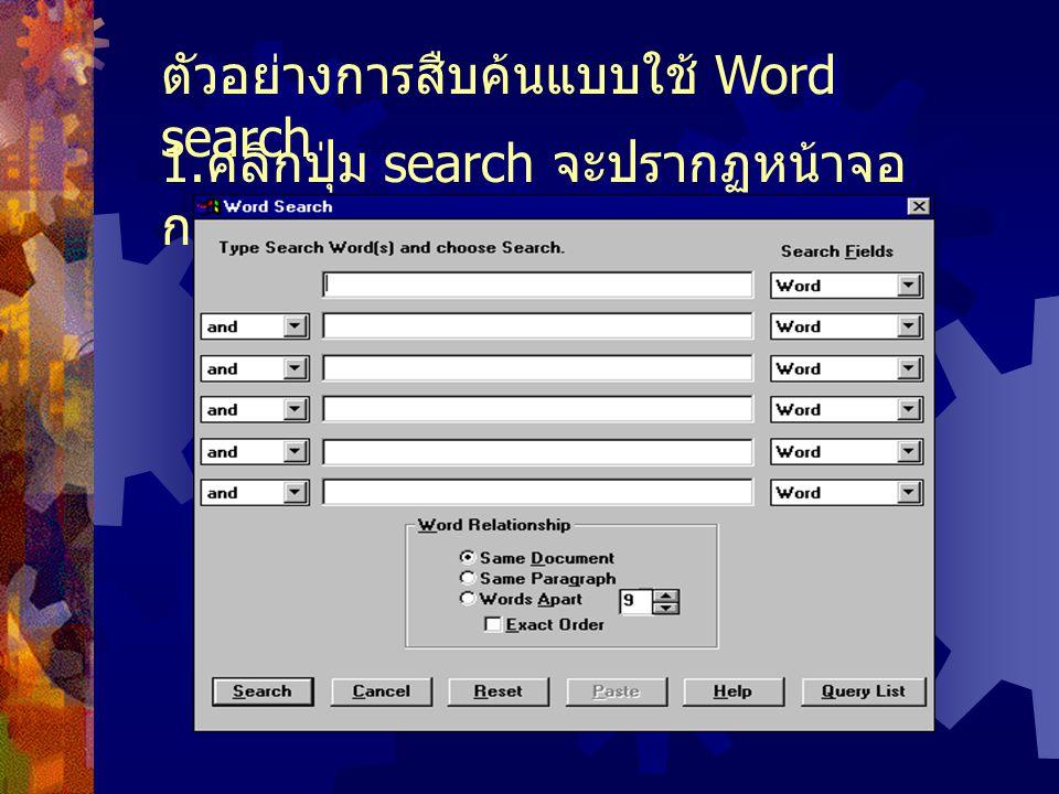 ตัวอย่างการสืบค้นแบบใช้ Word search 1. คลิกปุ่ม search จะปรากฏหน้าจอ การสืบค้น
