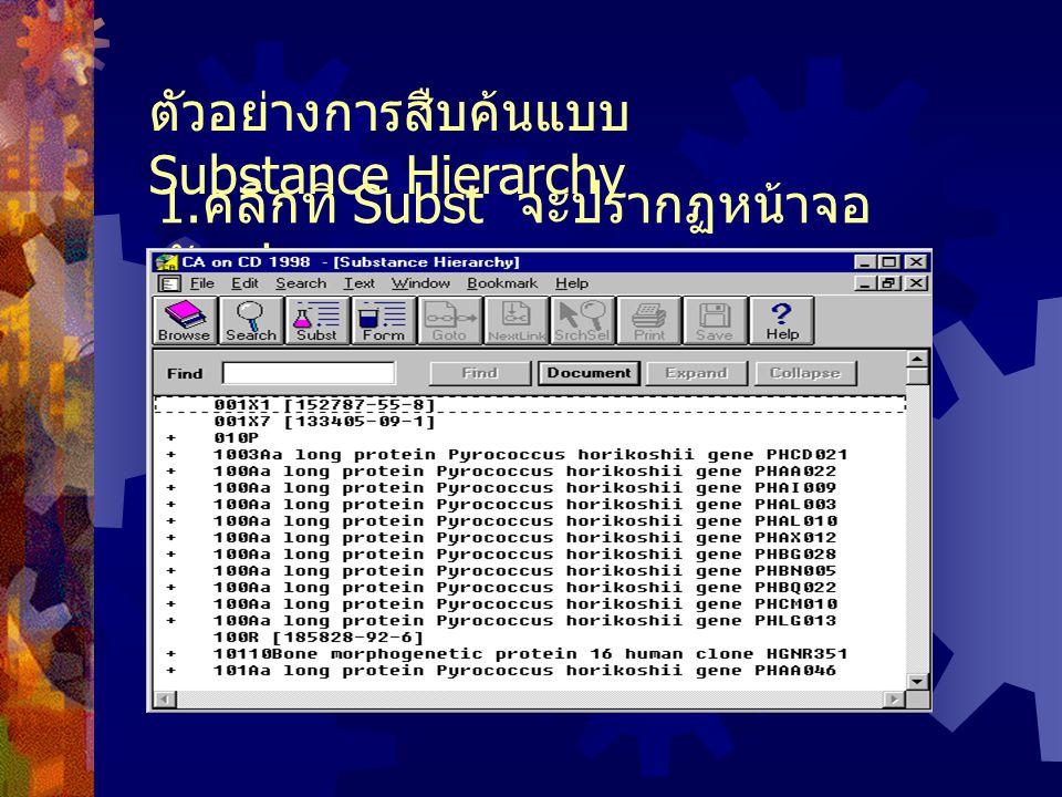 ตัวอย่างการสืบค้นแบบ Substance Hierarchy 1. คลิกที่ Subst จะปรากฏหน้าจอ ดังรูป