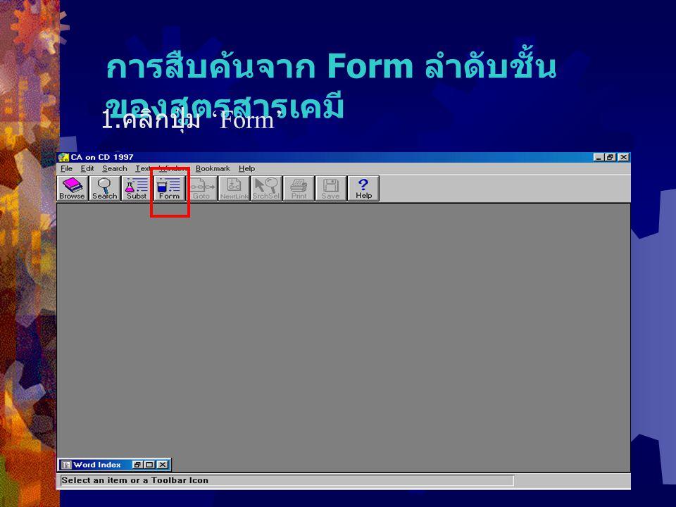 การสืบค้นจาก Form ลำดับชั้น ของสูตรสารเคมี 1. คลิกปุ่ม 'Form'